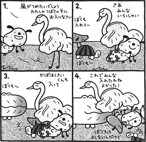 4コママンガ